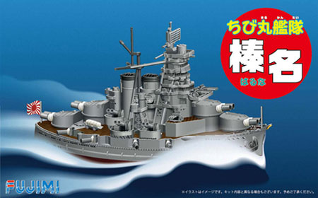 ちび丸艦隊 榛名プラモデル(フジミちび丸艦隊 シリーズNo.旧ちび丸-007)商品画像