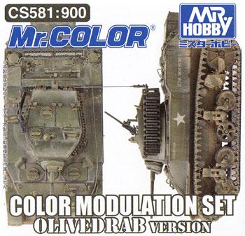 カラーモジュレーションセット オリーブドラブ VERSION塗料(GSIクレオスカラーモジュレーションセットNo.CS581)商品画像