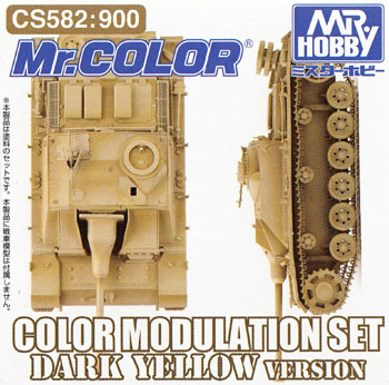 カラーモジュレーションセット ダークイエロー VERSION塗料(GSIクレオスカラーモジュレーションセットNo.CS582)商品画像