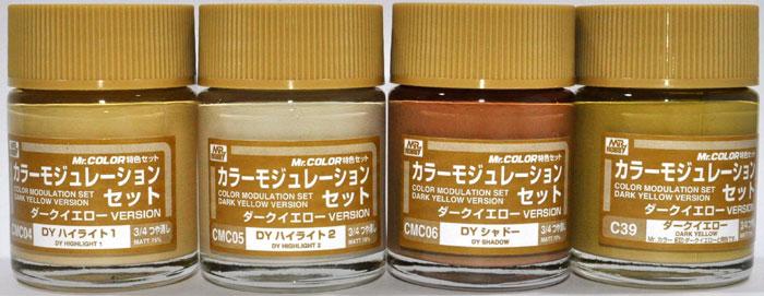 カラーモジュレーションセット ダークイエロー VERSION塗料(GSIクレオスカラーモジュレーションセットNo.CS582)商品画像_1