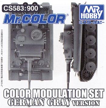 カラーモジュレーションセット ジャーマングレー VERSION塗料(GSIクレオスカラーモジュレーションセットNo.CS583)商品画像