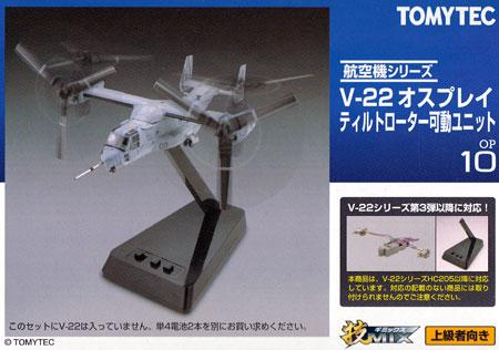 V-22 オスプレイ ティルトローター可動ユニット駆動ユニット(トミーテック技MIXNo.OP010)商品画像
