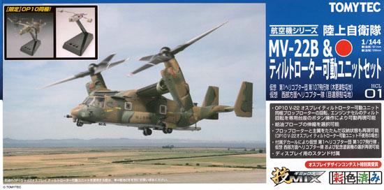 陸上自衛隊 MV-22B オスプレイ & ティルトローター可動ユニットセット駆動ユニット(トミーテック技MIXNo.HCL001)商品画像