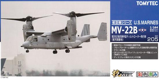 アメリカ海兵隊 MV-22B オスプレイ 第262海兵隊 中型ティルトローター飛行隊 (普天間基地)プラモデル(トミーテック技MIXNo.HC205)商品画像