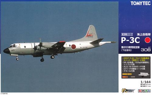 海上自衛隊 P-3C オライオン 第203教育航空隊 (下総基地)プラモデル(トミーテック技MIXNo.AC308)商品画像