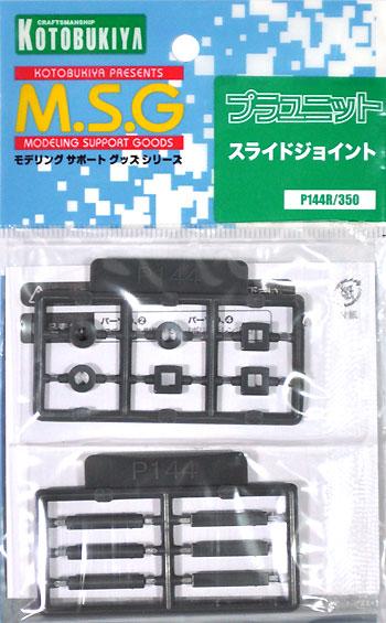 スライドジョイントプラパーツ(コトブキヤM.S.G プラユニットNo.P144R)商品画像