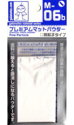 プレミアムマットパウダー 微粒子タイプ塗料(ガイアノーツG-Material シリーズ (マテリアル)No.M-006b)商品画像