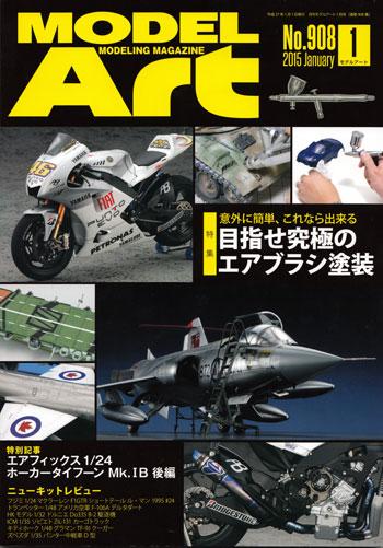 モデルアート 2015年1月号雑誌(モデルアート月刊 モデルアートNo.908)商品画像