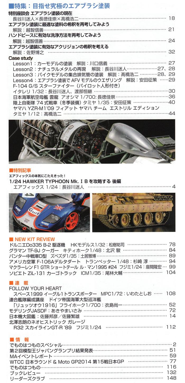 モデルアート 2015年1月号雑誌(モデルアート月刊 モデルアートNo.908)商品画像_1