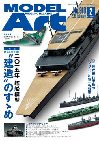 モデルアート 2015年2月号雑誌(モデルアート月刊 モデルアートNo.910)商品画像