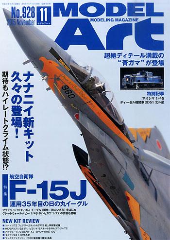 モデルアート 2015年11月号雑誌(モデルアート月刊 モデルアートNo.928)商品画像