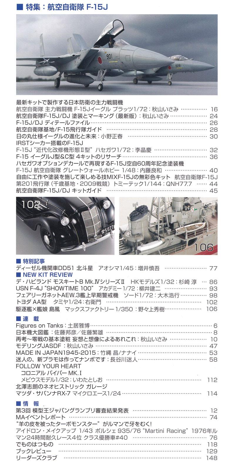 モデルアート 2015年11月号雑誌(モデルアート月刊 モデルアートNo.928)商品画像_1