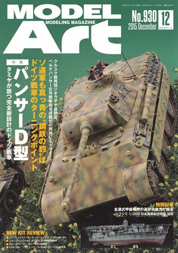 モデルアート 2015年12月号雑誌(モデルアート月刊 モデルアートNo.930)商品画像