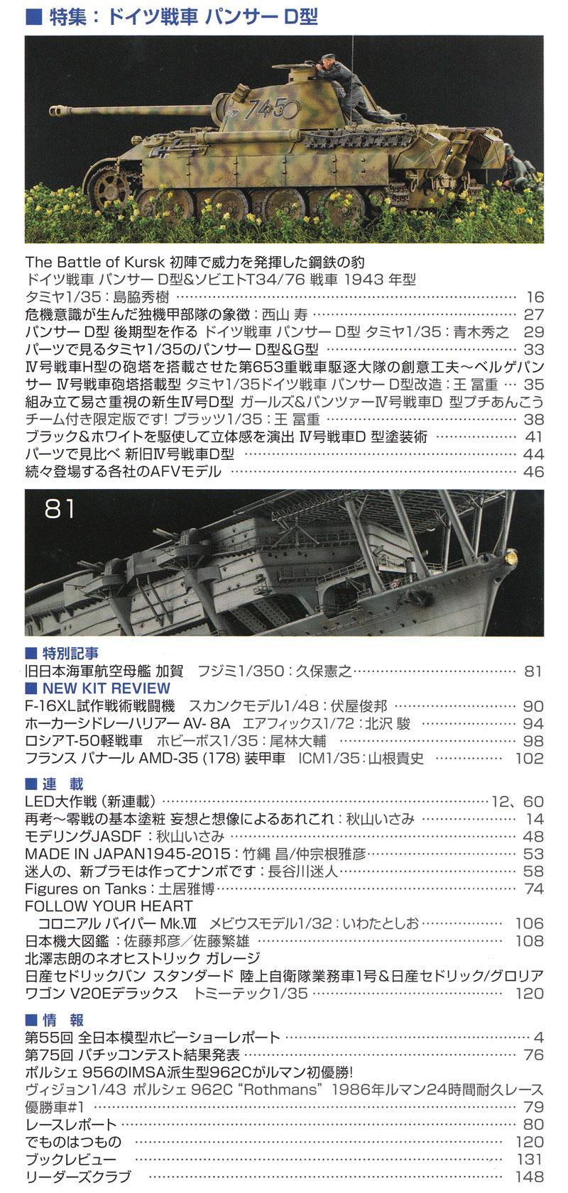 モデルアート 2015年12月号雑誌(モデルアート月刊 モデルアートNo.930)商品画像_1