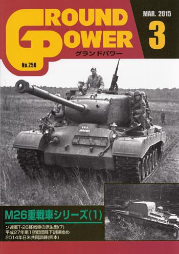 グランドパワー 2015年3月号雑誌(ガリレオ出版月刊 グランドパワーNo.250)商品画像