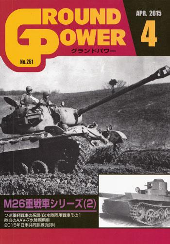 グランドパワー 2015年4月号雑誌(ガリレオ出版月刊 グランドパワーNo.251)商品画像