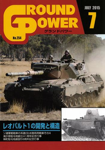 グランドパワー 2015年7月号雑誌(ガリレオ出版月刊 グランドパワーNo.254)商品画像