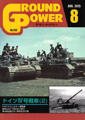 グランドパワー 2015年8月号雑誌(ガリレオ出版月刊 グランドパワーNo.255)商品画像