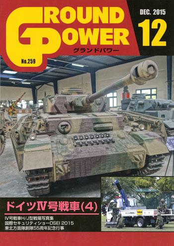 グランドパワー 2015年12月号雑誌(ガリレオ出版月刊 グランドパワーNo.259)商品画像