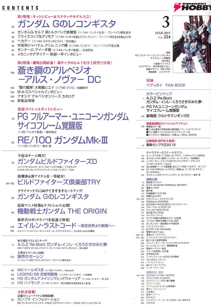 電撃ホビーマガジン 2015年3月号雑誌(アスキー・メディアワークス月刊 電撃ホビーマガジンNo.224)商品画像_1