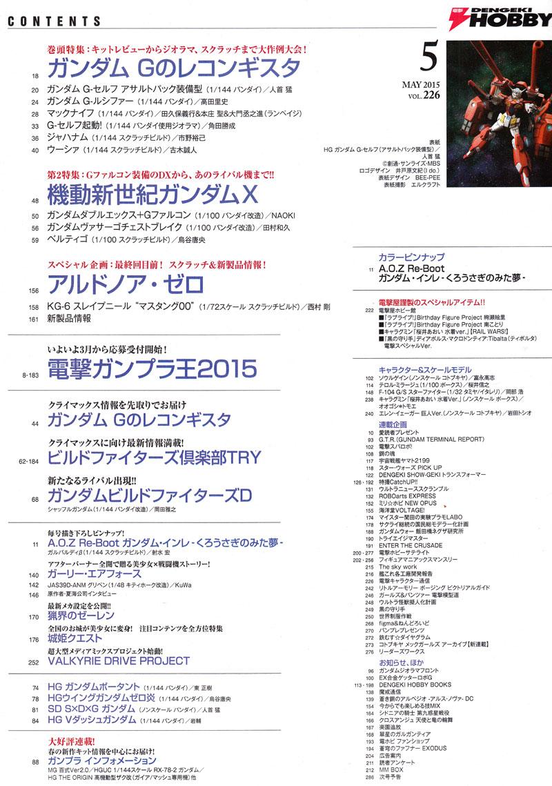 電撃ホビーマガジン 2015年5月号雑誌(アスキー・メディアワークス月刊 電撃ホビーマガジンNo.226)商品画像_1