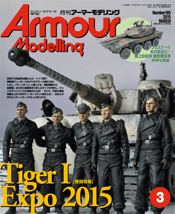 アーマーモデリング 2015年3月号雑誌(大日本絵画Armour ModelingNo.Vol.185)商品画像