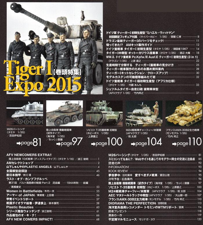 アーマーモデリング 2015年3月号雑誌(大日本絵画Armour ModelingNo.Vol.185)商品画像_1