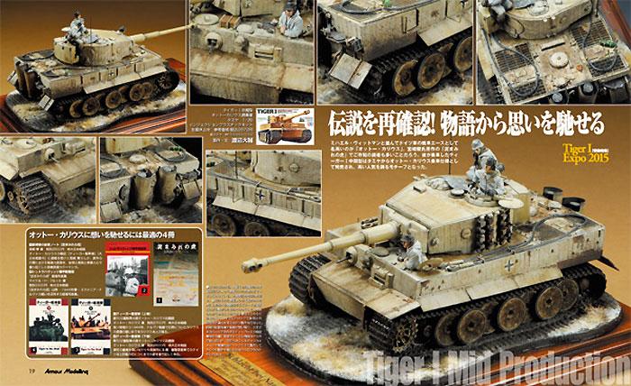 アーマーモデリング 2015年3月号雑誌(大日本絵画Armour ModelingNo.Vol.185)商品画像_3