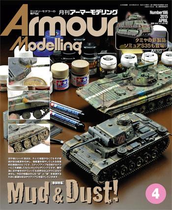 アーマーモデリング 2015年4月号雑誌(大日本絵画Armour ModelingNo.Vol.186)商品画像