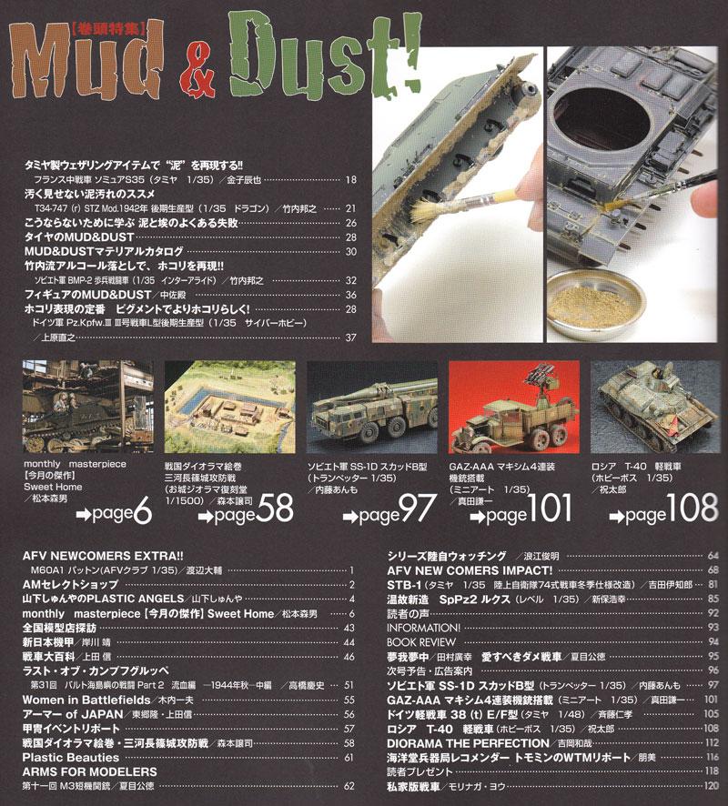 アーマーモデリング 2015年4月号雑誌(大日本絵画Armour ModelingNo.Vol.186)商品画像_1