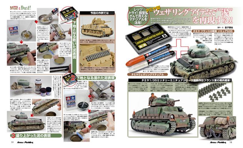 アーマーモデリング 2015年4月号雑誌(大日本絵画Armour ModelingNo.Vol.186)商品画像_2