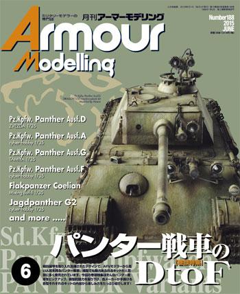アーマーモデリング 2015年6月号雑誌(大日本絵画Armour ModelingNo.Vol.188)商品画像