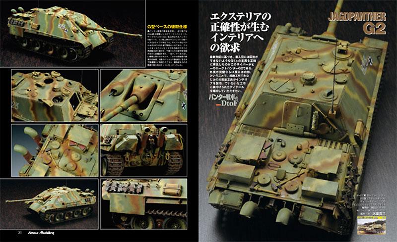 アーマーモデリング 2015年6月号雑誌(大日本絵画Armour ModelingNo.Vol.188)商品画像_3