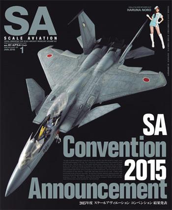 スケール アヴィエーション 2016年1月号雑誌(大日本絵画Scale AviationNo.Vol.107)商品画像