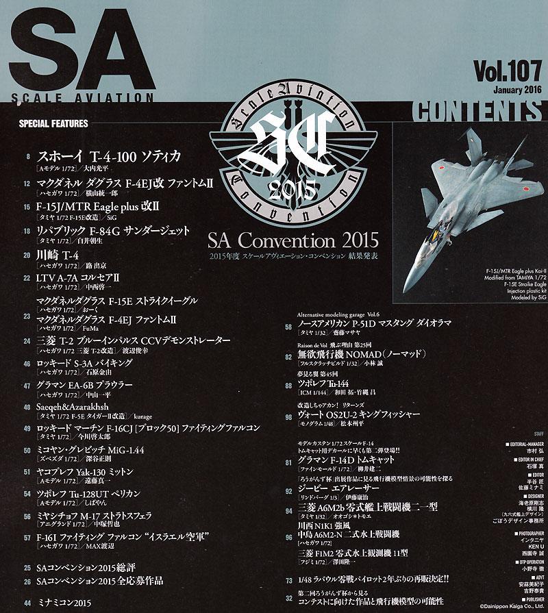 スケール アヴィエーション 2016年1月号雑誌(大日本絵画Scale AviationNo.Vol.107)商品画像_1