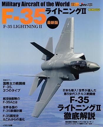 F-35 ライトニング 2 最新版ムック(イカロス出版世界の名機シリーズNo.61796-67)商品画像