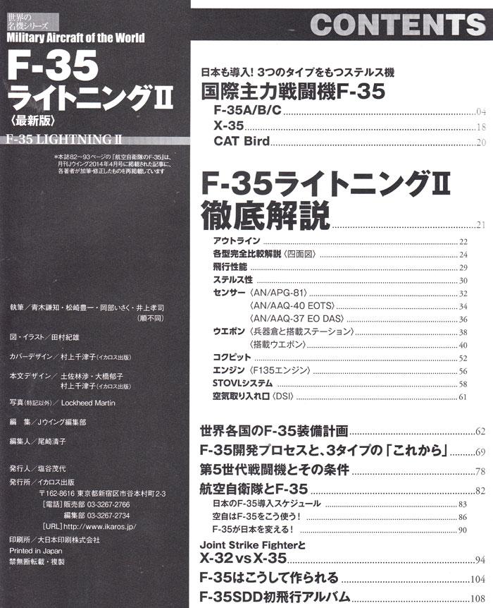 F-35 ライトニング 2 最新版ムック(イカロス出版世界の名機シリーズNo.61796-67)商品画像_1