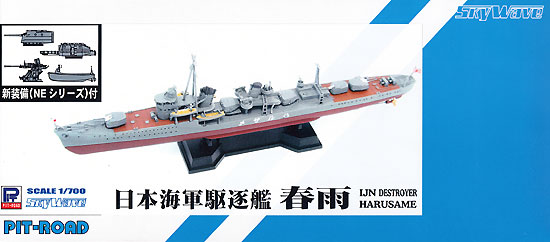 日本海軍 白露型駆逐艦 春雨 (新装備付)プラモデル(ピットロード1/700 スカイウェーブ W シリーズNo.SPW032)商品画像