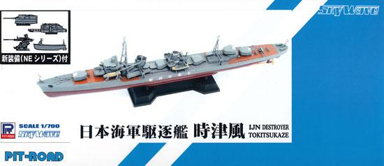 日本海軍 陽炎型駆逐艦 時津風 (新装備付)プラモデル(ピットロード1/700 スカイウェーブ W シリーズNo.SPW033)商品画像