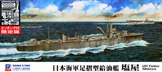 日本海軍 足摺型給油艦 塩屋 (エッチングパーツ付)プラモデル(ピットロード1/700 スカイウェーブ W シリーズNo.W156E)商品画像