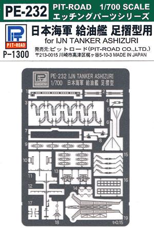 日本海軍 給油艦 足摺型用 エッチングパーツエッチング(ピットロード1/700 エッチングパーツシリーズNo.PE-232)商品画像
