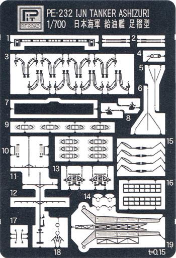 日本海軍 給油艦 足摺型用 エッチングパーツエッチング(ピットロード1/700 エッチングパーツシリーズNo.PE-232)商品画像_1