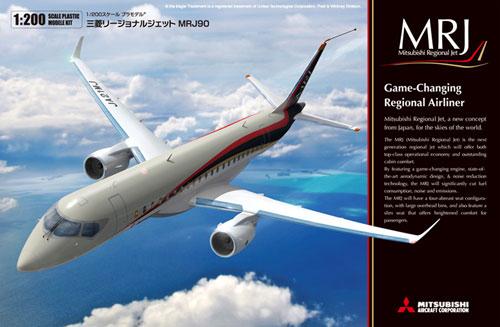 三菱 リージョナルジェット MRJ90プラモデル(ファインモールド1/200スケール プラモデルNo.15504)商品画像