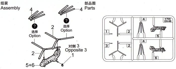 CH-46E シーナイトプラモデル(トランペッター1/700 航空母艦用エアクラフトセットNo.03454)商品画像_1