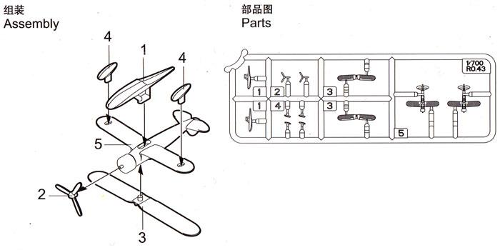 Ro.43 水上偵察機プラモデル(トランペッター1/700 航空母艦用エアクラフトセットNo.03455)商品画像_1