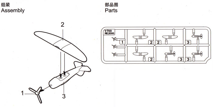 Re.2000 単座戦闘機プラモデル(トランペッター1/700 航空母艦用エアクラフトセットNo.03456)商品画像_1