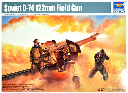 ソビエト D-74 122mm カノン砲プラモデル(トランペッター1/35 AFVシリーズNo.02334)商品画像