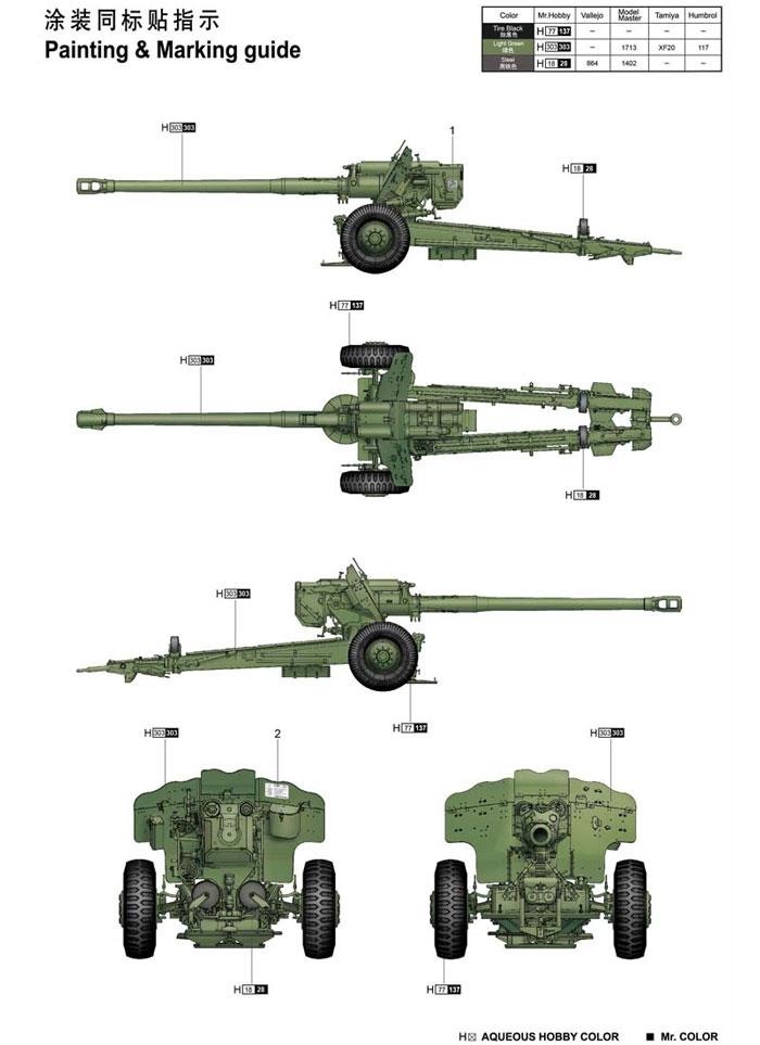 ソビエト D-74 122mm カノン砲プラモデル(トランペッター1/35 AFVシリーズNo.02334)商品画像_2