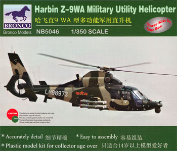 ハルビン Z-9WA 攻撃ヘリコプタープラモデル(ブロンコモデル1/350 艦船モデルNo.CB5046)商品画像