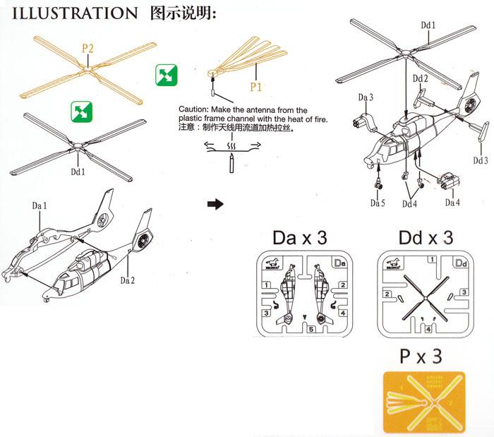 ハルビン Z-9WA 攻撃ヘリコプタープラモデル(ブロンコモデル1/350 艦船モデルNo.CB5046)商品画像_1